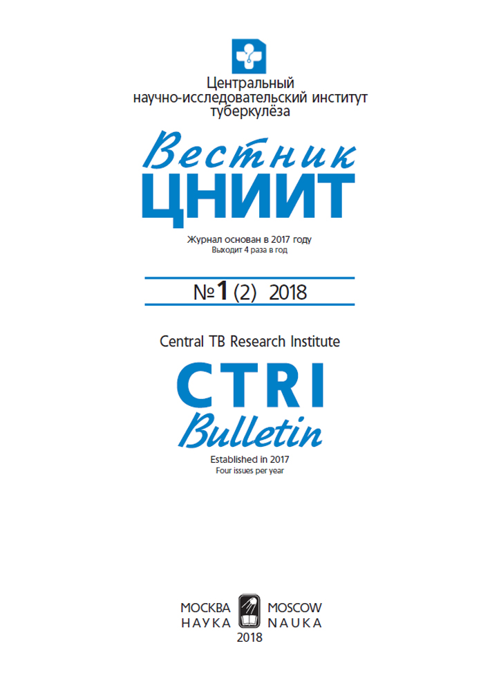 "Журнал ""Вестник ЦНИИТ"" №1 (2) 2018"