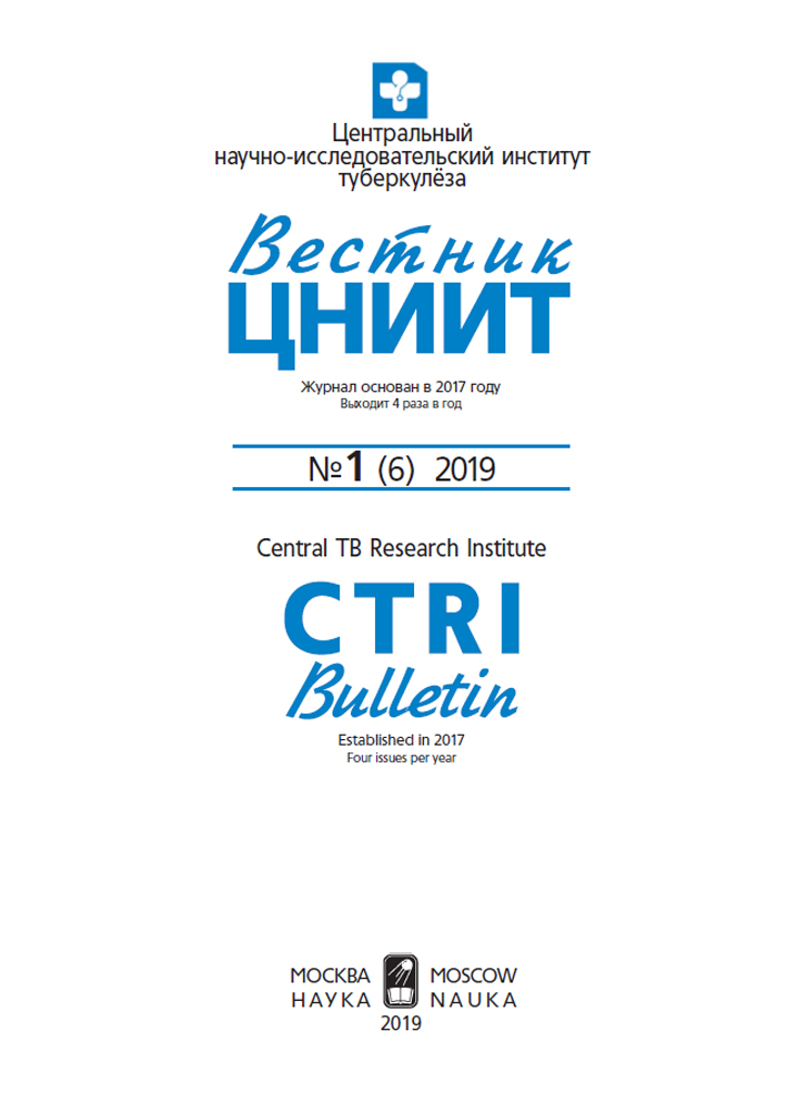 "Журнал ""Вестник ЦНИИТ"" №1 (6) 2019"